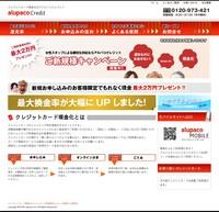 アルパコクレジットのトップページ