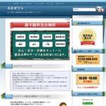 ネオギフトのトップページ