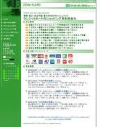 ジオンカードのトップページ