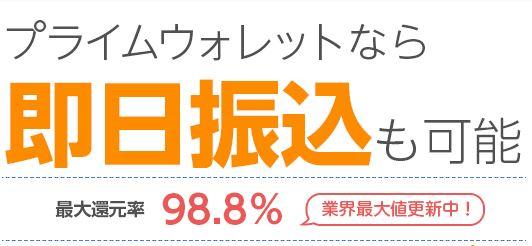 最大換金率98.8%