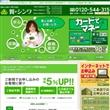 質のシンワ 名古屋店