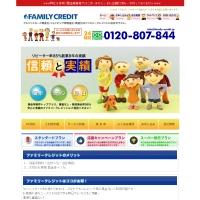 ファミリークレジットのトップページ