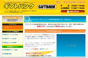 giftbank