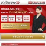 シンプルクレジットのトップページ