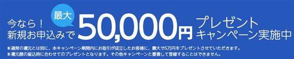 最大5万円の現金プレゼント