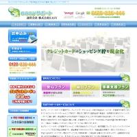イージーサポートのトップページ